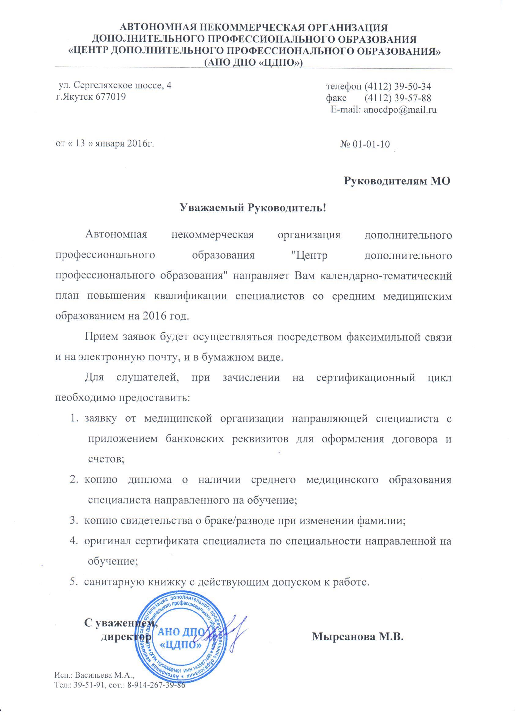 pismo_rukovoditelya