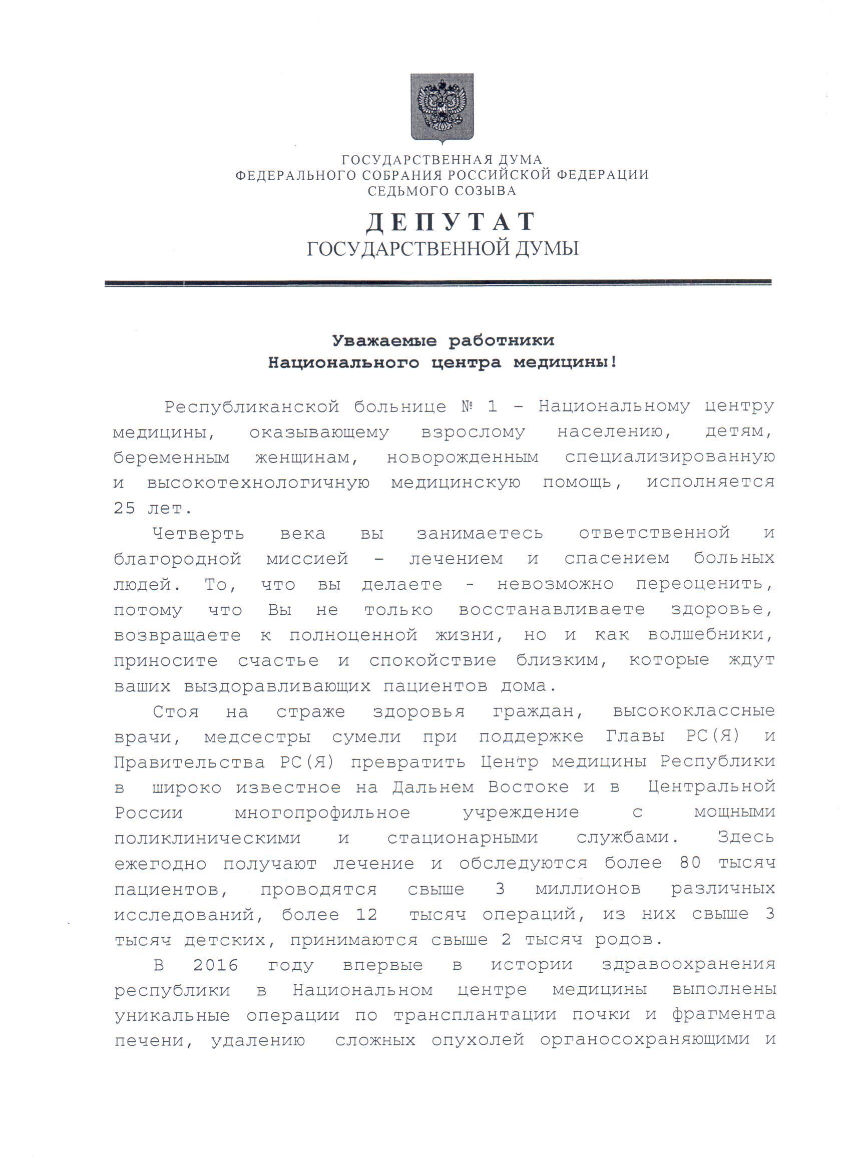 Поликлиника 16 новосибирск запись
