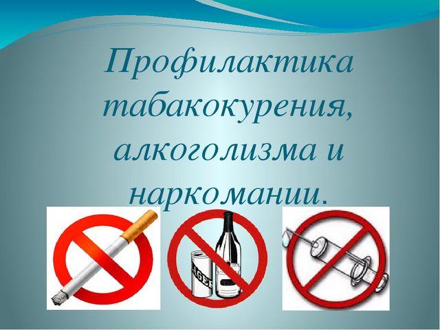 Профилактика табакокурения алкоголизма наркомании стоимость кодирования от алкоголизма в люберцах